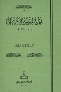 e31c3 2663 - تحميل كتاب فهرسة ابن خير الإشبيلي pdf لـ ابن خير الإشبيلي (502 - 575 هـ)