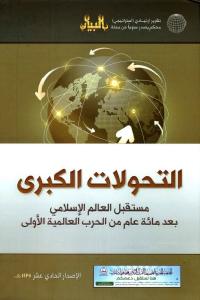 ea2ad 2592 - تحميل كتاب التحولات الكبرى - مستقبل العالم الإسلامي بعد مائة عام من الحرب العالمية الأولى pdf