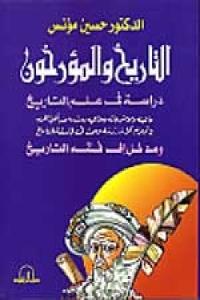 eb2b7 2591 - تحميل كتاب التاريخ والمؤرخون - دراسة في علم التاريخ pdf لـ الدكتور حسين مؤنس