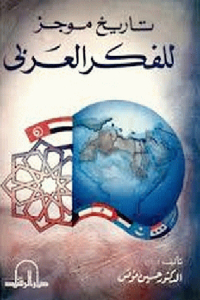 f8a3b 2614 - تحميل كتاب تاريخ موجز للفكر العربي pdf لـ الدكتور حسين مؤنس