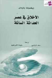 26d22 19fe7e529b804beebff255e5142ef073 - تحميل كتاب الأخلاق في عصر الحداثة السائلة pdf لـ زيغمونت باومان