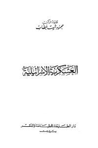 33b2f 2801 - تحميل كتاب العسكرية الاسرائيلية pdf لـ محمود شيت خطاب