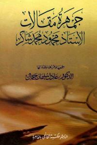 3b001 2817 - تحميل كتاب جمهرة مقالات الأستاذ محمود محمد شاكر pdf