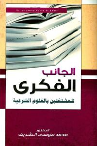 54700 2796 - تحميل كتاب الجانب الفكري للمشتغلين بالعلوم الشرعية pdf لـ الدكتور محمد موسى الشريف