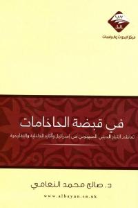 9a8f3 2824 - تحميل كتاب في قبضة الحاخامات pdf لـ د.صالح محمد النعامي
