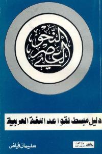 9d09a 2808 - تحميل كتاب النحو العصري - دليل مبسط لقواعد اللغة العربية pdf لـ سليمان فياض