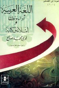 a2b49 2805 - تحميل كتاب اللغة العربية أداء ونطقا واملاء وكتابة pdf لـ فخري محمد صالح