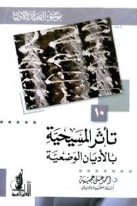 ac214 2812 - تحميل كتاب تأثر المسيحية بالأديان الوضعية pdf لـ د.أحمد علي عجيبة