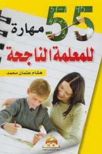 ba446 07 - تحميل كتاب 55 مهارة للمعلمة الناجحة pdf لـ هشام عثمان محمد