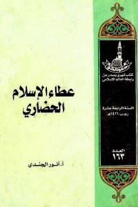 f4eba 2822 - تحميل كتاب عطاء الإسلام الحضاري pdf لـ أنور الجندي
