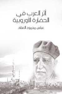 09dcf 154 - تحميل كتاب أثر العرب في الحضارة الأوروبية pdf لـ عباس محمود العقاد
