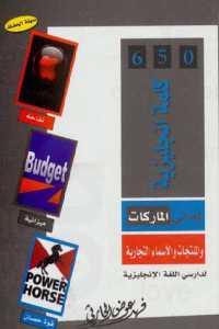 1c519 35 - تحميل كتاب 650 كلمة انجليزية لمعاني الماركات والمنتجات والاسماء التجارية pdf