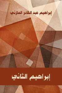 1da58 58 - تحميل كتاب إبراهيم الثاني - رواية pdf لـ إبراهيم عبد القادر المازني