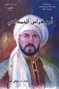 1f332 127 - تحميل كتاب أبو فراس الحمداني pdf لـ د.شوقي المعري