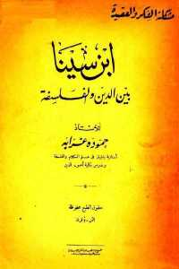 26bc1 92 - تحميل كتاب ابن سينا بين الدين والفلسفة pdf لـ حموده غرابه