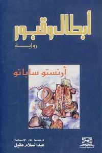 27d5f 69 - تحميل كتاب أبطال وقبور - رواية pdf لـ أرنستو ساباتو