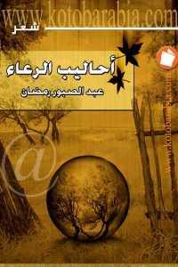 3b7f7 186 - تحميل كتاب أحاليب الرعاء - شعر pdf لـ عبد الصبور رمضان