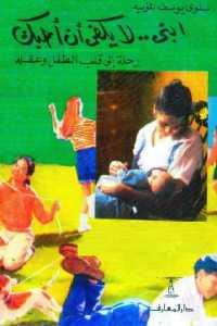 3faeb 109 - تحميل كتاب ابني .. لا يكفي أن أحبك (رحلة إلى قلب الطفل وعقله) pdf لـ سلوى يوسف المؤيد