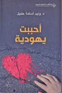 4a16e 190 - تحميل كتاب أحببت يهودية - رواية pdf لـ د.وليد أسامة خليل