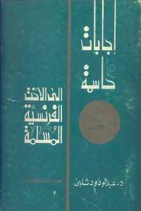 4d81b 164 - تحميل كتاب إجابات حاسمة إلى الأخت الفرنسية المسلمة pdf لـ د. عبد الودود شلبي