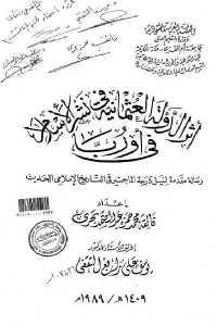 5a51b 152 - تحميل كتاب أثر الدولة العثمانية في نشر الإسلام في أوربا - رسالة pdf لـ فائقة محمد حمزة عبد الصمد بحري