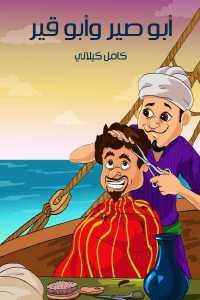 60694 125 - تحميل كتاب أبو صير وأبو قير- قصة أطفال pdf لـ كامل كيلاني
