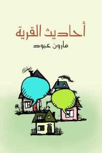 6c149 179 - تحميل كتاب أحاديث القرية - أقاصيص وذكريات pdf لـ مارون عبود