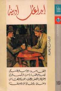 6c56a 53 - تحميل كتاب إبداعات أدبية pdf لـ نخبة من المؤلفين
