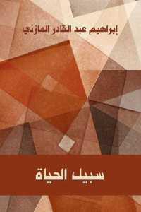 701bc 61 - تحميل كتاب سبيل الحياة pdf لـ إبراهيم عبد القادر المازني