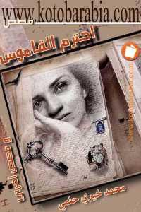 7c145 194 - تحميل كتاب احترم القاموس - قصص pdf لـ محمد خيري حلمي