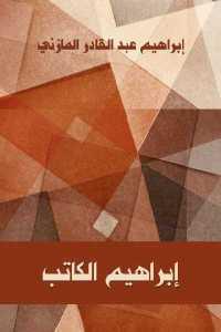 7eaa8 59 - تحميل كتاب إبراهيم الكاتب - رواية pdf لـ إبراهيم عبد القادر المازني