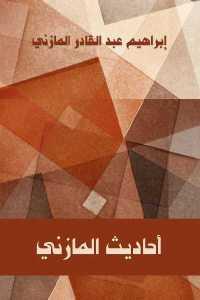 86d50 180 - تحميل كتاب أحاديث المازني pdf لـ إبراهيم عبد القادر المازني