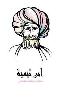 9bc4e 81 - تحميل كتاب ابن تيمية pdf لـ محمد يوسف موسى