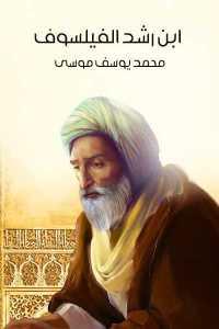 a2969 85 - تحميل كتاب ابن رشد الفيلسوف pdf لـ محمد يوسف موسى