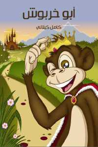a6f1c 123 - تحميل كتاب أبو خربوش سلطان القرود - قصة أطفال pdf لـ كامل كيلاني