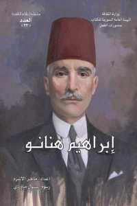 a991b 62 - تحميل كتاب إبراهيم هنانو pdf لـ ماهر الاشرم