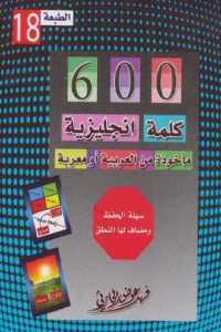 b9716 34 - تحميل كتاب 600 كلمة مأخوذة من العربية أو معربة pdf لـ فهد عوض الحارثي