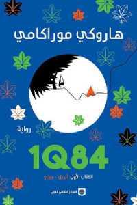 ba6dd 38 - تحميل كتاب 1Q84 - رواية pdf لـ هاروكي موراكامي
