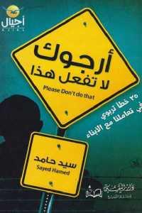 c510a 131 - تحميل كتاب أبي أرجوك لا تفعل هذا - أخطاء تربوية يقع فيها الآباء والأمهات pdf لـ سيد حامد