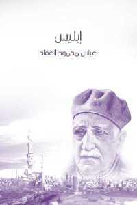 d3b52 71 - تحميل كتاب إبليس pdf لـ عباس محمود العقاد