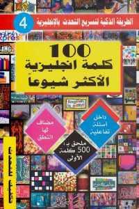 dc21d 24 - تحميل كتاب 100 كلمة انجليزية الأكثر شيوعا pdf لـ فهد عوض الحارثي