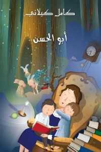 e6e48 110 - تحميل كتاب أبو الحسن - قصة أطفال pdf لـ كامل كيلاني