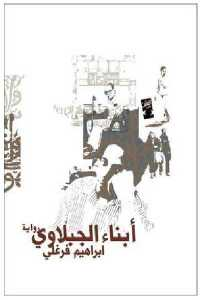 f242d 98 - تحميل كتاب أبناء الجبلاوي - رواية pdf لـ إبراهيم فرغلي