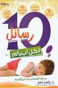 f8e04 18 - تحميل كتاب 10 رسائل لكل أب وأم - مرحلة الطفولة من يوم حتى 12 سنة pdf لـ د.ياسر نصر