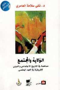 fc8f5 121 - تحميل كتاب الولاية والمجتمع - مساهمة في التاريخ الاجتماعي والديني لإفريقية في العهد الحفصي pdf لـ د. نللي سلامة العامري
