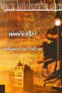 01579 219 - تحميل كتاب أحلام ترانزستور - قصص pdf لـ عبد الفتاح عبد الرحمن الجمل