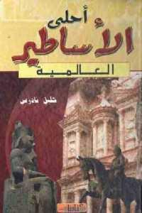 06b35 357 - تحميل كتاب أحلى الأساطير العالمية pdf لـ خليل تادرس