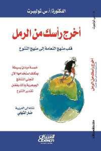 0bf90 378 - تحميل كتاب أخرج رأسك من الرمل pdf لـ الدكتورة / أ.س. تولبيرت