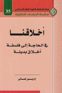 1ad77 286 - تحميل كتاب أخلاقنا - في الحاجة إلى فلسفة أخلاق بديلة pdf لـ إدريس هاني