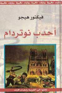 1f0bf 353 - تحميل كتاب أحدب نوتردام - رواية pdf لـ فيكتور هيجو